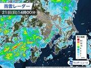 東京や神奈川で局地的に雨強まる 静岡には大雨警報