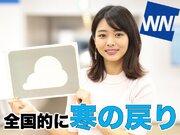 3月23日(土)朝のウェザーニュース・お天気キャスター解説