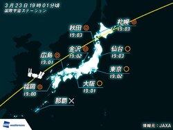 画像:国際宇宙ステーション/きぼう 今夜19時ごろに日本上空を通過
