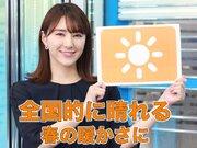 3月23日(火)朝のウェザーニュース・お天気キャスター解説