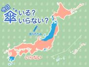 ひと目でわかる傘マップ 3月25日(水)
