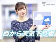 3月26日(木)朝のウェザーニュース・お天気キャスター解説