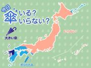 ひと目でわかる傘マップ 3月26日(木)