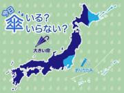 ひと目でわかる傘マップ 3月27日(金)