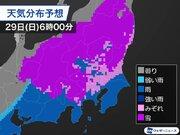 29日(日)朝は東京で雪の可能性 山沿いは積雪のおそれ