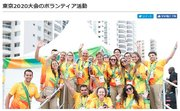 交通費・宿泊費支給せず10日以上8時間活動… 東京五輪ボランティア案に批判の声「有償にしろ」