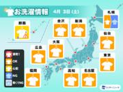 3日(土)の洗濯天気予報 西日本は干しっぱなし控えて