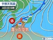 3週連続の雨の日曜日 関東は月曜日も雨が降りやすい