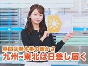 4月3日(土)朝のウェザーニュース・お天気キャスター解説
