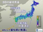 東京など今朝も冷え込み続く 4月としては最も寒くなった地点も