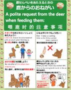 「鹿からのお願い」奈良公園に外国人用看板 噛まれるなど観光客トラブル多発