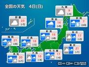 今日4月4日(日)の天気 全国的に雨の日曜日 北海道は雪の所も