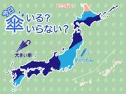ひと目でわかる傘マップ 4月4日(日)