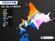 北海道の雨はだんだん雪に 明朝は路面状態に注意