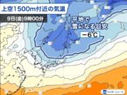 今週は季節後退 北日本で降雪、関東も空気ヒンヤリ