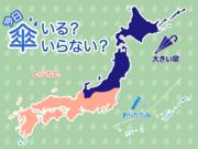 ひと目でわかる傘マップ 4月6日(月)