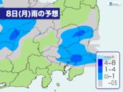 週明け月曜日の関東・東京 寒気の影響で天気急変のおそれ