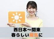 あす4月8日(水)のウェザーニュース・お天気キャスター解説