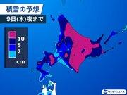 明日9日(木)は北海道で雪 内陸部は10cm以上の積雪のおそれ