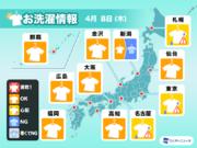 4月8日(木)の洗濯天気予報 東京など各地で急な雨に注意