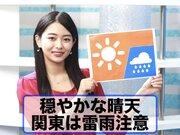 4月9日(木)朝のウェザーニュース・お天気キャスター解説