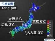 西日本、東日本も霜が降りる寒さ 明日は全国的に冷え込み強まる
