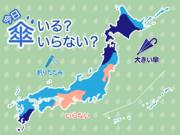 ひと目でわかる傘マップ 4月11日(土)