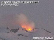 火山 十勝岳で火映を連日確認 北海道