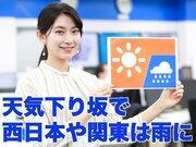 4月11日(土)朝のウェザーニュース・お天気キャスター解説