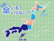 ひと目でわかる傘マップ 4月12日(日)