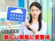 4月13日(月)朝のウェザーニュース・お天気キャスター解説