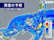 昼前後は東京都心でも雨風強まる 台風並みに発達した低気圧の影響