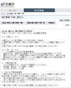 気象庁が蔵王山の噴火警戒レベル引き上げ 小規模な噴火の可能性も