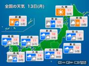 今日13日(月)の天気 全国的に強い雨風に警戒 山間部は大雪に