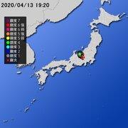 【地震情報(震源・震度に関する情報)】令和2年4月13日19時20分 気象庁発表
