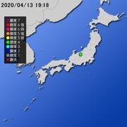 【地震情報(震源・震度に関する情報)】令和2年4月13日19時18分 気象庁発表