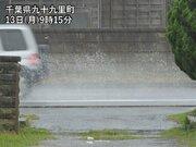 千葉に大雨警報 東京でも昼過ぎにかけて激しい雨のおそれ