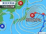 風速20m/s超の強風続く 関東や東北は夕方まで注意必要