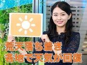4月14日(火)朝のウェザーニュース・お天気キャスター解説
