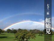 七十二候・虹始見 日の光が強まり虹が見え始める頃