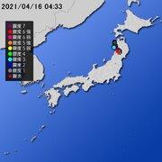 【地震情報(震源・震度に関する情報)】令和3年4月16日04時33分 気象庁発表