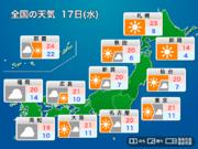 4月17日(水)の天気 大阪や名古屋で雷雨の可能性あり
