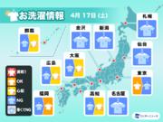 4月17日(土)の洗濯天気予報 全国的に雨 洗濯は部屋干し推奨