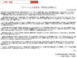 「セクハラは人権侵害 財務省は認識せよ」 新聞労連が抗議声明(全文)