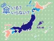 ひと目でわかる傘マップ 4月18日(土)