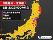 東北で大雨続く 仙台市などに土砂災害警戒情報