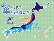 ひと目でわかる傘マップ 4月18日(日)