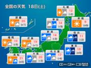 関東・東海や東北で大雨 暴風も 今日18日(土)の天気