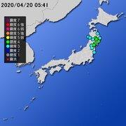 【地震情報(震源・震度に関する情報)】令和2年4月20日05時41分 気象庁発表
