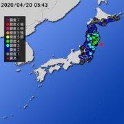 【地震情報(震源・震度に関する情報)】令和2年4月20日05時43分 気象庁発表
